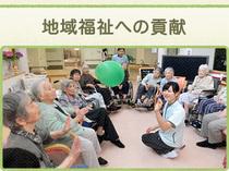地域福祉への貢献