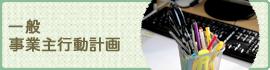 社会福祉法人脩寿会 一般事業主行動計画